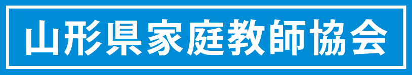 山形県家庭教師協会