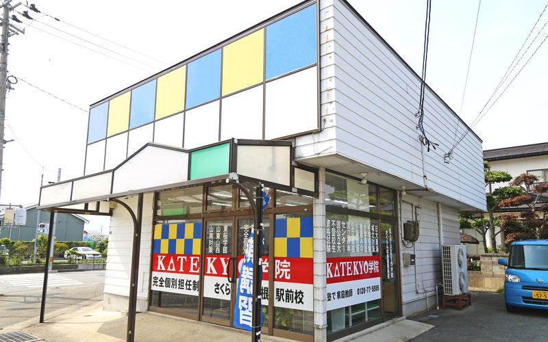 さくらんぼ東根駅前校